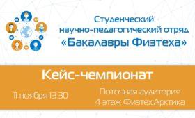 Кейс-чемпионат от «Бакалавров Физтеха» 11 ноября