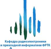 Вакансии от кафедры радиоэлектроники и прикладной информатики МФТИ