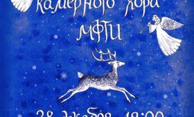 Рождественский концерт Камерного хора 28 декабря