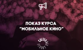 Показ курса «Мобильное кино» 2 декабря