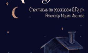 Спектакль «Точки» 30 декабря в Москве