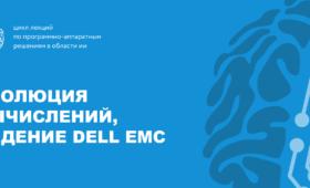 Лекция «Эволюция вычислений, видение Dell EMC» 5 декабря