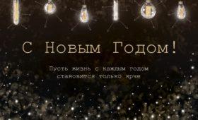Конкурс новогодней открытки от Физтех.Радио. Дедлайн: 23 декабря