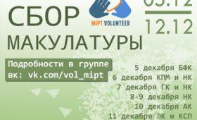 Акция по сбору макулатуры от Волонтеров МФТИ 5-12 декабря