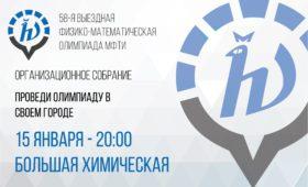 Организация Выездной физико-математической олимпиады МФТИ