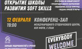 Открытие школы Soft Skills 12 февраля