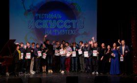 VII Студенческий Фестиваль искусств на Физтехе начинается 22 февраля
