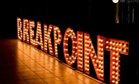 Открыта регистрация на форум молодых лидеров технологических изменений BreakPoint'19