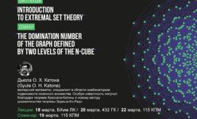 Цикл лекций по задачам экстремальной комбинаторики математика Дьюлы Катоны