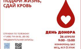 26 апреля в МФТИ пройдет День донора