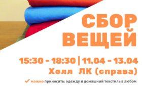 Акция «Сбор вещей» пройдет 11-13 апреля