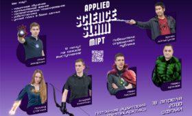 Applied Science Slam пройдет на Физтехе 18 апреля