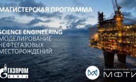 Приём заявок в магистратуру по моделированию нефтегазовых месторождений