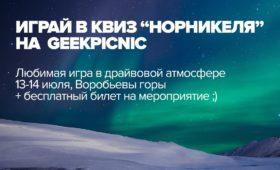 Квиз для технарей от «Норникеля» на GEEK PICNIC
