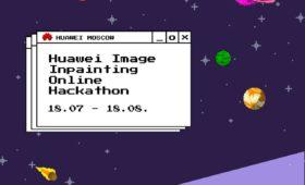 Открыта регистрация Image Inpainting Online Hackathon
