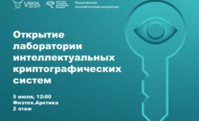 На Физтехе откроется лаборатория интеллектуальных криптографических систем