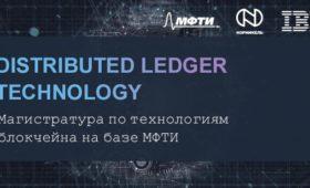 Новая программа магистратуры по технологиям блокчейна