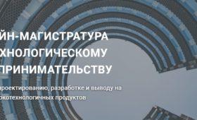 Онлайн-магистратура по технологическому предпринимательству в МФТИ