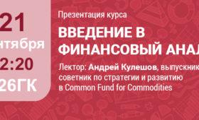 Презентация курса «Введение в финансовый анализ» 21 сентября