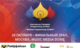 До 1 октября открыта регистрация на Moscow Programming Contest