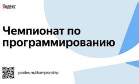 До 13 октября открыта регистрация на Онлайн-чемпионат Яндекса по программированию