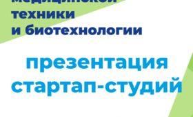 Презентация стартап-студий Кафедры инновационной фармацевтики МФТИ 10 сентября