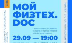 Мой Физтех.doc