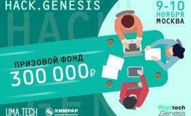 9-10 ноября в Москве пройдёт хакатон от Phystech.Genesis