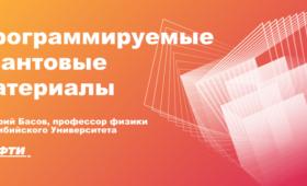 Лекция Дмитрия Басова на Физтехе