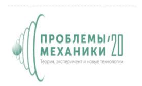 Конференция «Проблемы механики: теория, эксперимент и новые технологии»