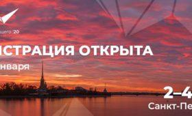 Регистрация на конференцию «Менеджмент Будущего» открыта до 31 января