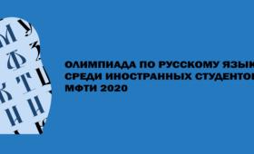 Олимпиада по русскому языку для иностранных студентов: приглашаются зрители