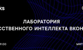Разработчики Вконтакте о применении искусственного интеллекта и машинного обучения