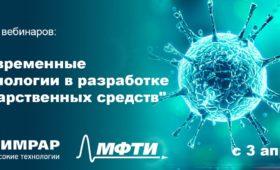 Онлайн-лекция о разработке препарата для лечения коронавирусной инфекции