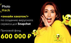 Photo Hack —онлайн хакатон по созданию вирусного сервиса для Snapchat