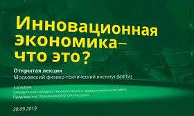 Презентация доступных к участию проектов кафедры МФТИ-РОСНАНО