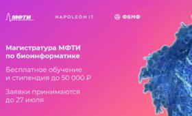 Открыт приём заявок в магистратуру по биоинформатике МФТИ и Napoleon IT