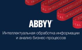 Вакансии в ABBYY