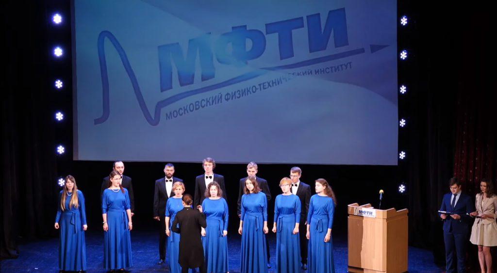 Камерный хор МФТИ